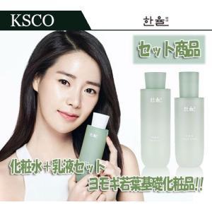 ヨモギ若葉 化粧水+乳液セット ハンユル|kscojp