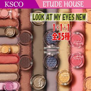 ETUDE HOUSE エチュードハウス 1+1+1 でお買い得 発色良し! ルックアット マイアイ...