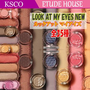 ETUDE HOUSE エチュードハウス でお買い得 発色良し ルックアット マイアイズ Look at my eyes NEWアイシャドウ全35カラー|kscojp