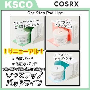 COSRX コースアル ワンステップクリアパッド 70枚 オリジナル モイスチャーアップ グリーンヒ...