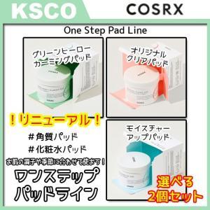 選べる2個セット COSRX コースアル ワンステップオリジナルクリアパッド モイスチャーアップパッ...