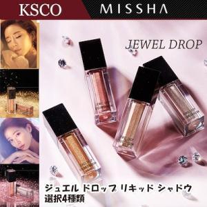 NEW 新商品 MISSHA ミシャ ジュエル ドロップ リキッド シャドウ 4.7g JEWEL DROP LIQUD SHADOW 全4カラー|kscojp