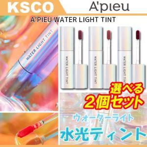 水光ティント オピュ|kscojp