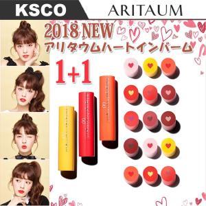 ARITAUM アリタウム 2018 new Lip Balm アリタウムハートインバーム/リップバーム Heart In Balm|kscojp