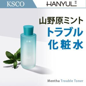 山野原ミント薄荷 トラブル化粧水 ハンユル|kscojp