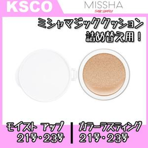 MISSHA ミシャ クッションファンデーション マジッククッション SPF50+ PA+++ 詰め替え用 カバーラスティング モイストアップ  韓国コスメ|kscojp