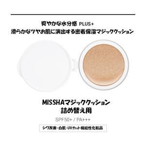 MISSHA ミシャ クッションファンデーション マジッククッション SPF50+ PA+++ 詰め替え用 カバーラスティング モイストアップ  韓国コスメ|kscojp|02