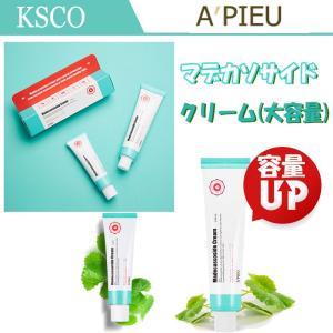 マデカソサイドクリーム(大容量)オピュ|kscojp