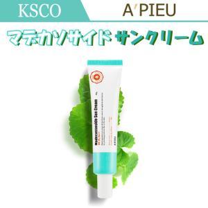 マデカソサイドサンクリーム オピュ|kscojp