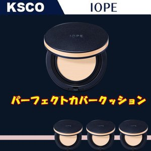 IOPE アイオペ NEW 高カバークッション パーフェクトカバークッション Perfect cover cushion 本品 選択3種類|kscojp
