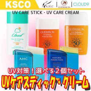 選べる2個セット AHC Cloud9 guerisson クラウド9 ゲリソン サンスティック サンクリーム トーンアップUVケア 日焼け止め 正規品|kscojp
