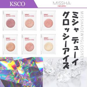 NEW 新商品 MISSHA ミシャ ミシャデューイグロッシーアイズ グリッターアイシャドウ 8種類|kscojp