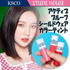 ETUDE HOUSE エチュードハウス 2018 新商品 アクティブプルーフシールドウェアカラーティント 全3種類 フルパーティーレッド ヘルシーコーラル ナマステピンク|kscojp