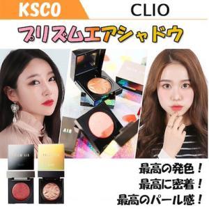 プリズムエアシャドウ CLIO|kscojp
