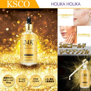 Holika Holika ホリカホリカ プライムユース 24K ゴールドリペアアンプル|kscojp