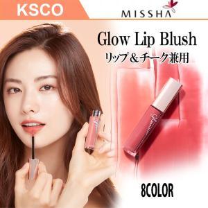 MISSHA ミシャ グロー リップ ブラッシュ 全8色|kscojp