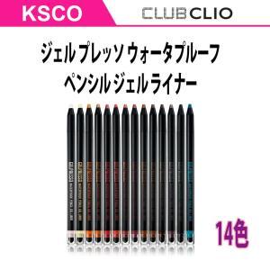 CLIO クリオ  ジェル プレッソ ウォータプルーフ ペンシル ジェル ライナー 14色 CLIO GELPRESSO WATERPROOF PENCIL GEL LINER (AD)|kscojp