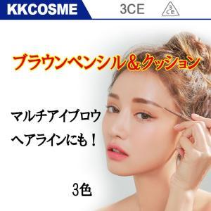 3CE/3CONCEPT EYES ブラウンペンシルクッション/BROW PENCIL CUSHION/3色|kscojp