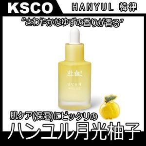 韓律 ハンユル HANYUL 月光の柚子 フェイスオイル30ml|kscojp