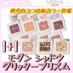 1+1セット MISSHA ミシャ モダンアイシャドウ グリッター プリズム Moden EYESHADOW Glitter Prism グリッターシャドウ 韓国コスメ 韓国メイク|kscojp