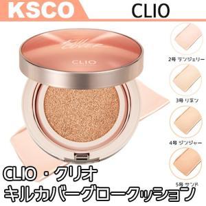 CLIO クリオ Kill cover キルカバーグロークッション企画セット SPF 50+ PA++++ 15gレフィル付き|kscojp