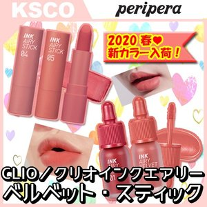 PERIPERA ペリペラ 新カラー入荷 INK AIRY VELVET TINT・VELVET STICK / インクエアリーベルベットティント 4g インクアリーベルベットスティック 3.6g|kscojp