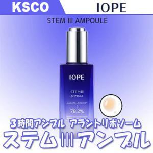 IOPE アイオペ  新ステム3 アンプル 50ml 美容液 韓国コスメ|kscojp