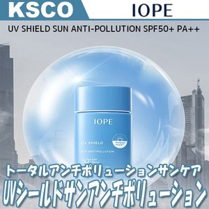 iope アイオペ UV SHIELD SUN ANTI-POLLUTION SPF50+ PA++ 50mL UVシールドサンアンチポリューション 日焼け止め UVカット 韓国コスメ|kscojp