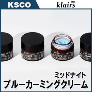◆ブランド:Klairs/ クレアス  ◆商品名:ミッドナイトブルーカーミングクリーム   ◆原産地...