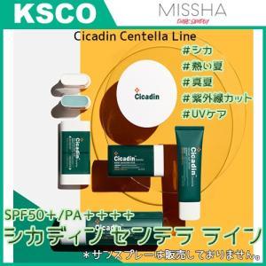 MISSHA ミシャ シカディンセンテラライン UVカット サンクッション サンクリーム 日焼け止め 紫外線遮断 紫外線ケア 正規品|kscojp