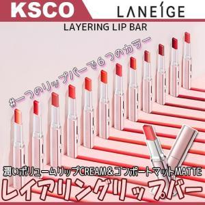 LANEIGE ラネージュ レイアリングリップバー 各1.9g 口紅 一つのリップスティックに6つの...