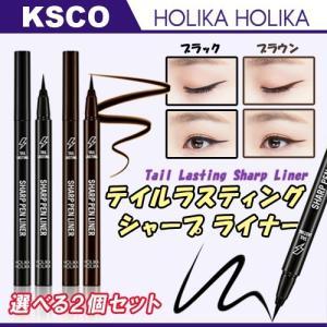 Holika Holika / ホリカホリカ テイルラスティング シャープ ライナー 0.5g Tail Lasting Sharp Liner アイライナー 選べる2個セット 正規品|kscojp