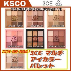 3CE スタイルナンダ マルチアイカラーパレット ドライブーケ 9色 アイシャドウ ソフトマット キレイな透明発色力 アイシャドウパレット 韓国コスメ|kscojp