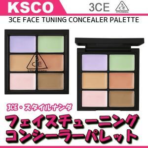 3CE スタイルナンダ フェイス チューニング コンシーラー パレット 9g メイクアップ パレット 正規品 韓国コスメ|kscojp