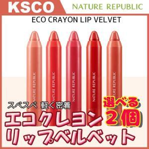 NATURE REPUBLIC ネイチャーリパブリック 選べる2個セット エコクレヨンリップベルベット 各2.8g 全5色 口紅 エアリーベルベット 軽く密着 韓国コスメ|kscojp