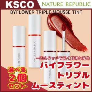 NATURE REPUBLIC ネイチャーリパブリック 選べる2個セット バイフラワートリプルムースティント 各4.5g 一回のタッチで長く鮮明な発色 正規品 韓国コスメ|kscojp