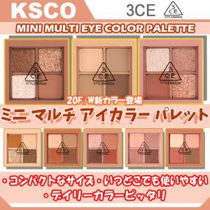 新商品 スタイルナンダ 3CE ミニ マルチ アイカラー パレット アイシャドウパレット ラメシャドウ 韓国コスメ 正規品|kscojp