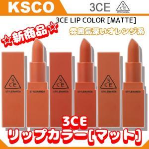 新商品 スタイルナンダ 3CE リップ カラー マット 3色 #229 #230 #231 オレンジ系 リップスティック マットリップ LIP COLOR 韓国コスメ 正規品|kscojp