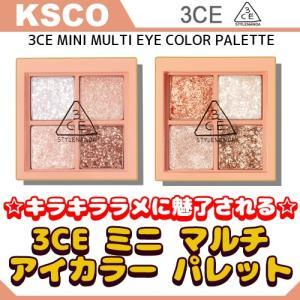 スタイルナンダ 3CE ミニ マルチ アイカラー パレット アイシャドウパレット ラメシャドウ 韓国コスメ 正規品|kscojp
