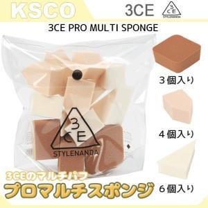 スタイルナンダ 3CE プロ マルチ スポンジ パフ ダイアモンド形スポンジ ハウスシェイプ形スポンジ 三角形スポンジ 韓国コスメ 正規品|kscojp