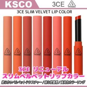 リニューアル 3CE スタイルナンダ スリムベルベットリップカラー 3.2g 全15色 柔らかいベルベットテクスチャー 楽な密着感 高発色カラーリング 韓国コスメ|kscojp