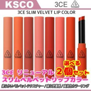 リニューアル 選べる2個セット 3CE スタイルナンダ スリムベルベットリップカラー 3.2g 全15色 柔らかいベルベットテクスチャー 楽な密着感 韓国コスメ|kscojp