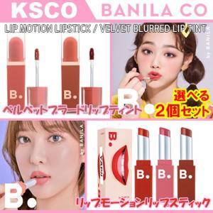 BANIRA CO バニラコ ベルベットブラードリップティント 4.6g リップモーションリップスティック 4.2g 口紅 リップグロス 2個選択 韓国コスメ|kscojp
