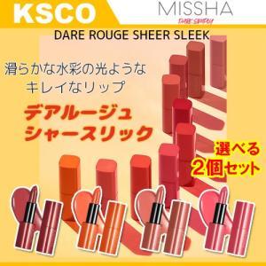 missha ミシャ 選べる2個セット デア ルージュ シャースリック リップスティック 3.5g シャーグローリップ 滑らかな水彩ような キレイなリップ 口紅 韓国コスメ|kscojp