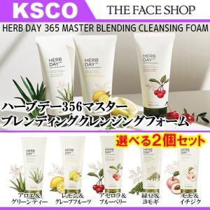 The Face Shop ザフェイスショップ ハーブデー365マスターブレンディング クレンジングフォーム 170ml 洗顔 クレンジング リニューアル 選べる2個セット|kscojp