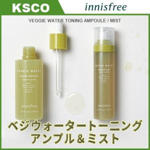 Innisfree イニスフリー ベジウォーター トーニング ミスト120mL アンプル 50mL 化粧水 美容液 スキンケア 正規品 韓国コスメ|kscojp