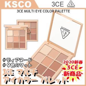 2020 新春 新商品 スタイルナンダ 3CE マルチアイカラーパレット 8.5g ディアヌード アイシャドウパレット アイシャドウ 9色のマット 韓国コスメ 正規品|kscojp