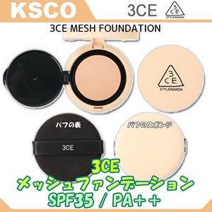 スタイルナンダ 3CE メッシュ ファンデーション 2色 14g SPF35 PA++ ライトベージュ ミディアムベージュ リキッドファンデーション 韓国コスメ 正規品|kscojp