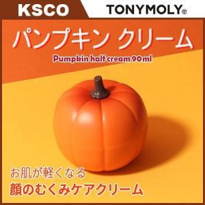 TonyMoly トニーモリー パンプキン クリーム 90ml Pumpkin half cream カボチャクリーム 顔のむくみケア 韓国コスメ 正規品|kscojp