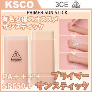 スタイルナンダ 3CE プライマー サンスティック SPF50+ PA++++ 18.5g 日焼け止め プライマー UVケアサンスティック 韓国コスメ 正規品|kscojp